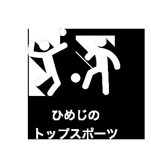 ひめじのトップスポーツ