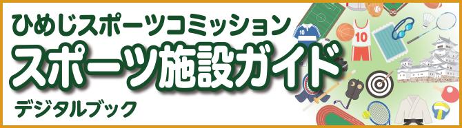 Himeji Sports Commission ひめじスポーツコミッション スポーツ施設ガイドデジタルブック