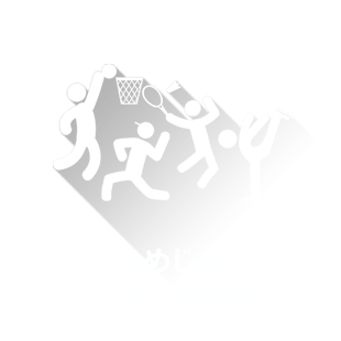 ひめじのスポーツ団体