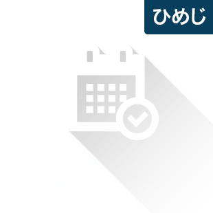 イベント・大会(姫路)