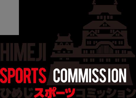 ひめじスポーツコミッションロゴ